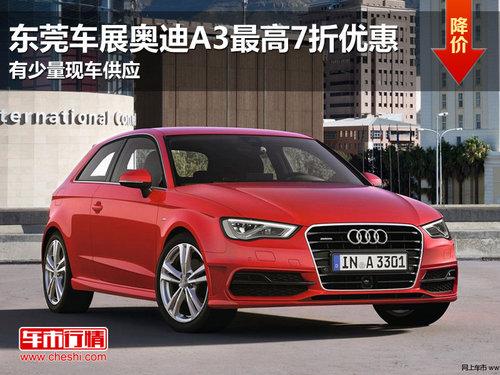 东莞车展购奥迪A3最高7折优惠 少量现车
