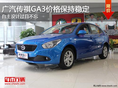 传祺GA3价格保持稳定 自主设计过目不忘