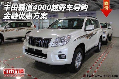 丰田霸道4000越野车导购 金融优惠方案高清图片