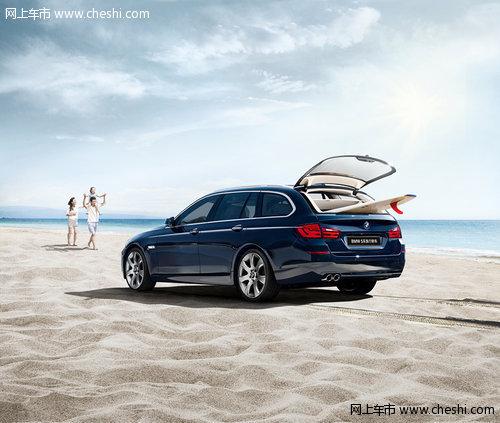 新BMW 5系旅行轿车上市 售价48.9-72.7万