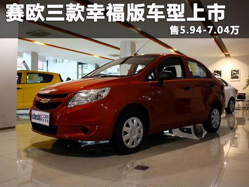 赛欧三款幸福版车型上市 售5.94-7.04万