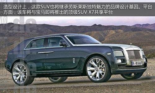 与X7同平台/抗衡宾利猎鹰 劳斯莱斯推SUV