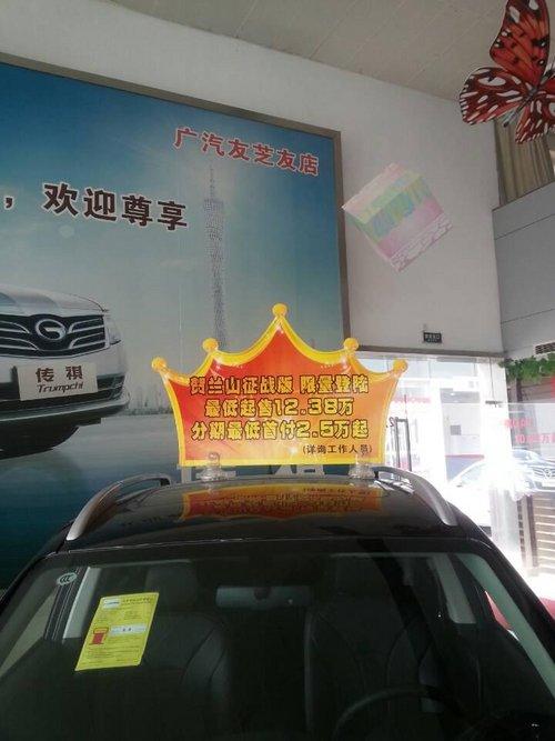 厂家大力支持汉阳传祺13号团购会大减价