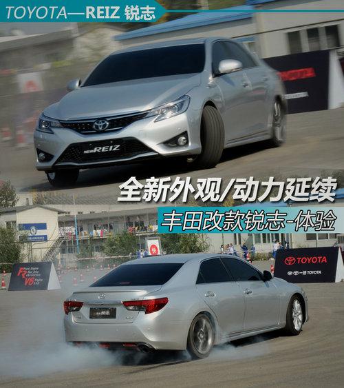 全新外观/动力延续 丰田改款锐志-体验
