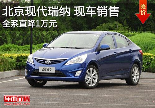 北京现代瑞纳现车销售 全系优惠达1万元
