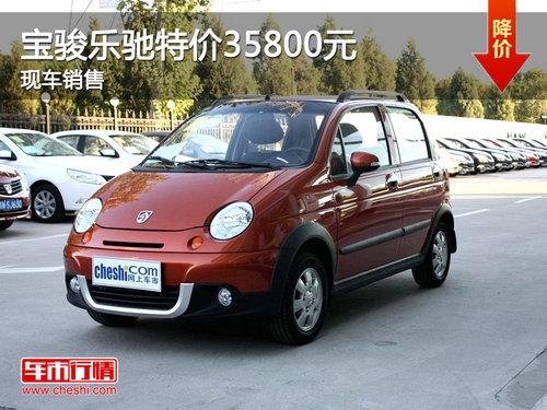 运城彩虹宝骏乐驰特价35800元 现车销售高清图片