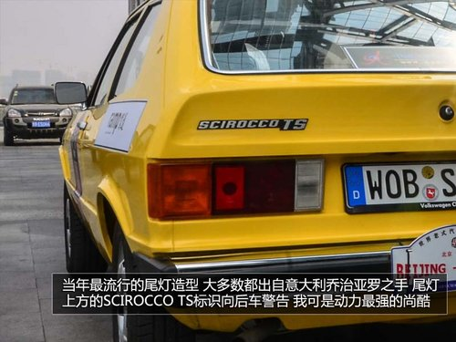 经典跑车开拓者 实拍大众第一代尚酷TS