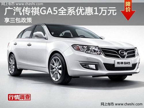 广汽传祺GA5全系优惠1万元 享三包政策