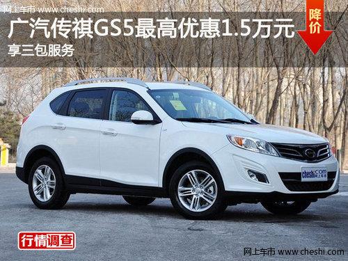 广汽传祺GS5最高优惠1.5万元 享三包服务