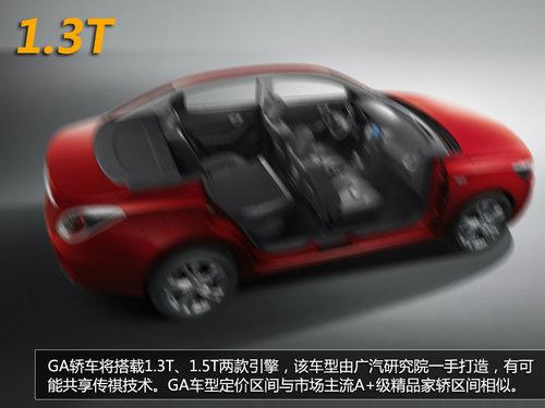 广汽吉奥GA轿车配1.3T引擎 广州车展首发