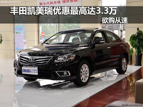 丰田凯美瑞优惠最高达3.3万 欲购从速