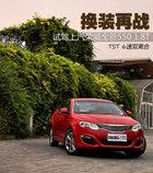 换装再战 试驾上海汽车荣威全新550-1.8T