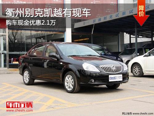 衢州别克2013款凯越优惠2.1万 部分现车