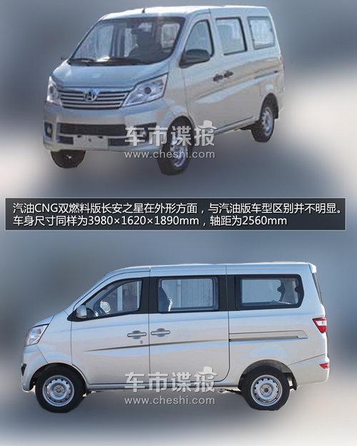新商用MPV 双燃料车型 长安两新车谍照高清图片