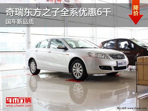 奇瑞东方之子全系优惠6千 国车新品质