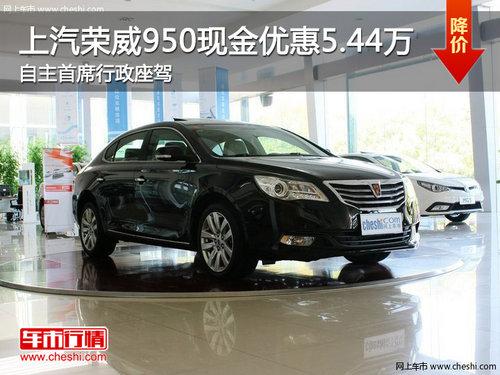 上汽荣威950现金优惠5.44万 自主行政座驾