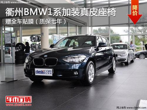 衢州BMW1系加装真皮座椅赠全车贴膜 现车高清图片