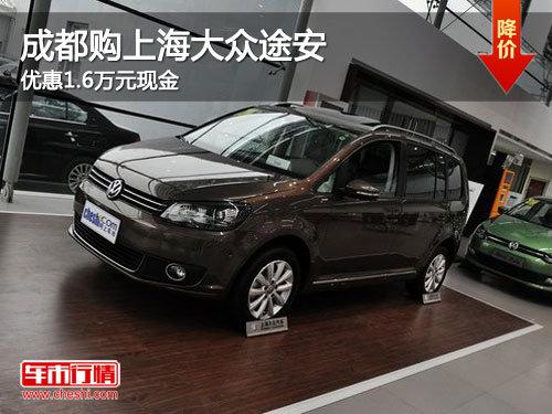 成都购上海大众途安 优惠1.6万元现金