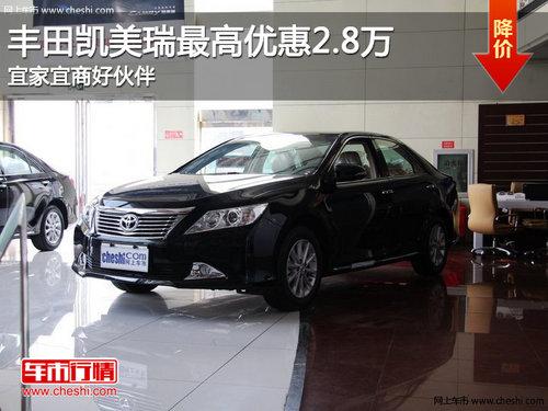 丰田凯美瑞最高优惠2.8万 宜家宜商好伙伴