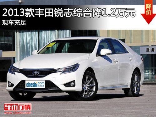 2013款丰田锐志综合降1.2万元 现车充足