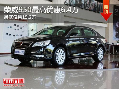 荣威950最高优惠6.4万 最低仅售15.2万