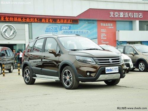 沈阳景逸X5购车送3千礼包 少量现车在售