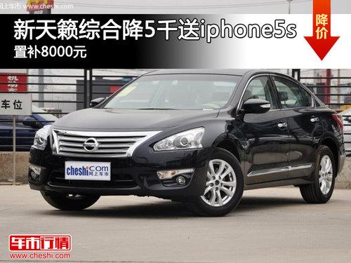 新天籁综合降5千送iphone5s 置补8000元