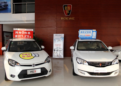 全时在线网络轿车荣威350;MG3、MG5、MG6、MG7等多款车型.高清图片
