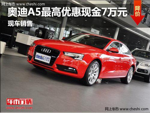 潍坊奥迪A5最高优惠现金7万元 现车销售