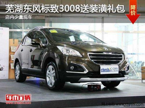 芜湖东风标致3008送装潢礼包 店内少量现车