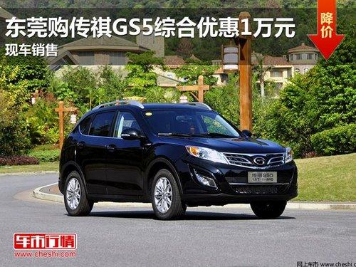 东莞传祺GS5指定车型优惠1万 现车销售