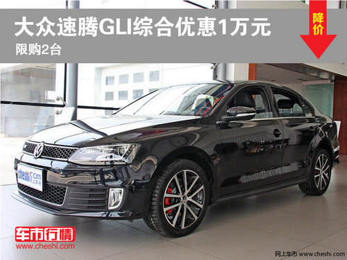 曲靖云鑫速腾GLI2台限购优惠1万元