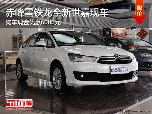 赤峰雪铁龙全新世嘉优惠6000元 现车销售