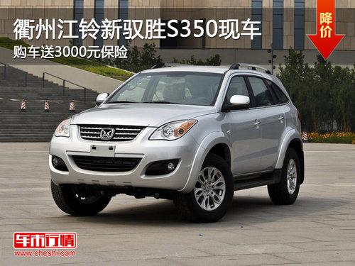 衢州江铃新驭胜S350送3000元保险 现车