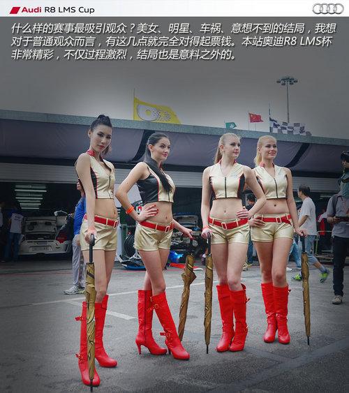 郭富城雨战葡京弯 奥迪R8 LMS杯收官战