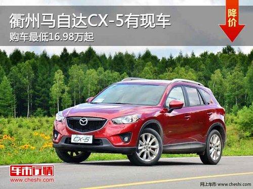 衢州马自达CX-5最低16.98万起 现车销售