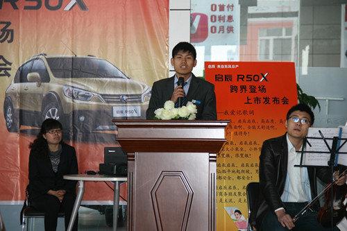 启辰新车R50X 大同上市发布会圆满成功