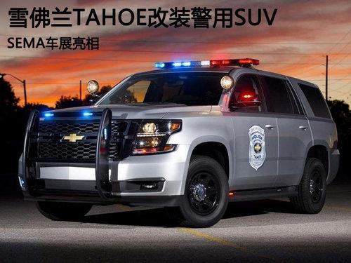雪佛兰TAHOE改装警用SUV SEMA车展亮相