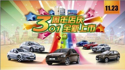 东风标致大同荣狮 3周年店庆回馈大优惠
