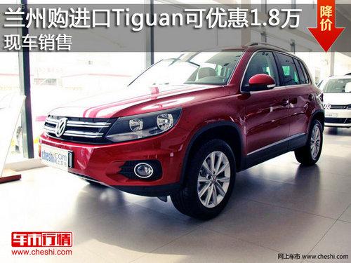 兰州购进口Tiguan可优惠1.7万 现车销售