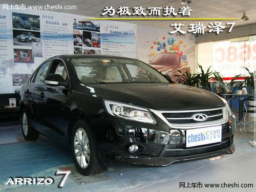 奇瑞新车艾瑞泽7 柳州鑫广达旗瑞4S店实拍