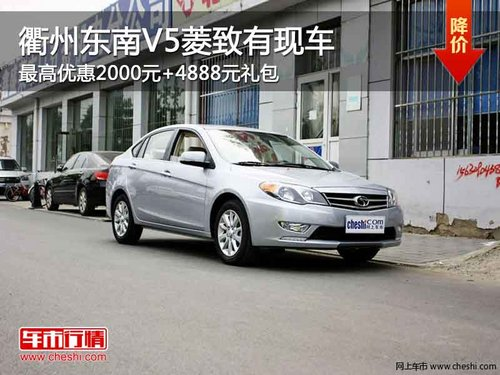 衢州东南V5菱致最高优惠2000元+礼包 现车