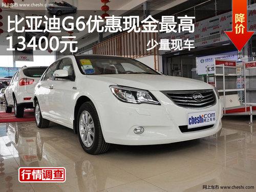 比亚迪G6优惠现金最高13400元 少量现车