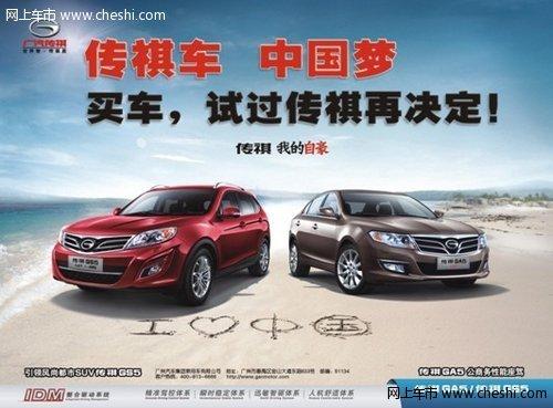 传祺开启智能汽车生活 亮相广州车展高清图片
