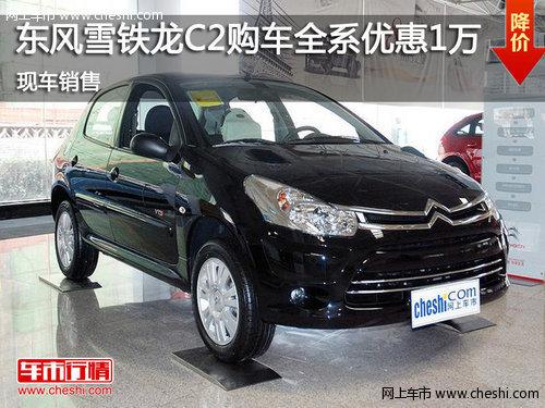 鄂市雪铁龙C2全系优惠1万元 现车销售