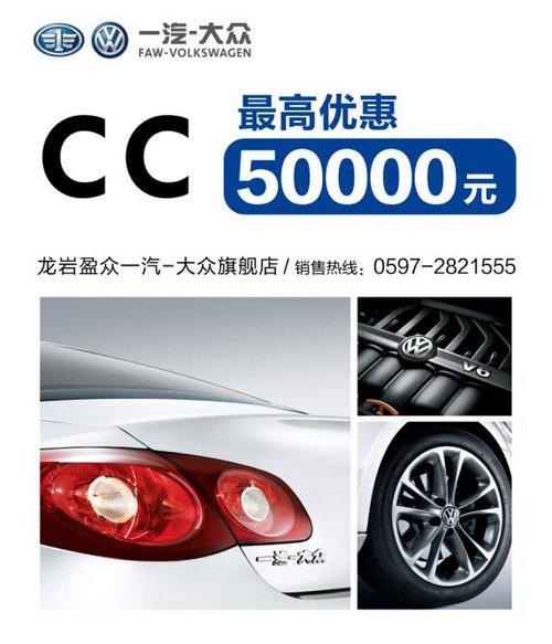 龙岩盈众-大众CC最高优惠5万元