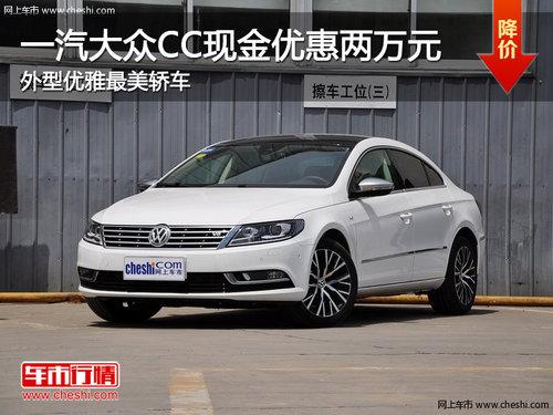 一汽大众CC现金优惠两万 外型优雅最美轿车
