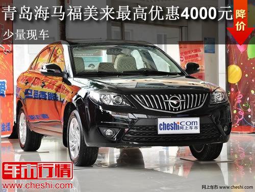 青岛海马福美来最高优惠4000元少量现车