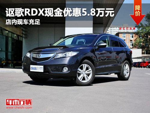 讴歌RDX现金优惠5.8万元 店内现车充足