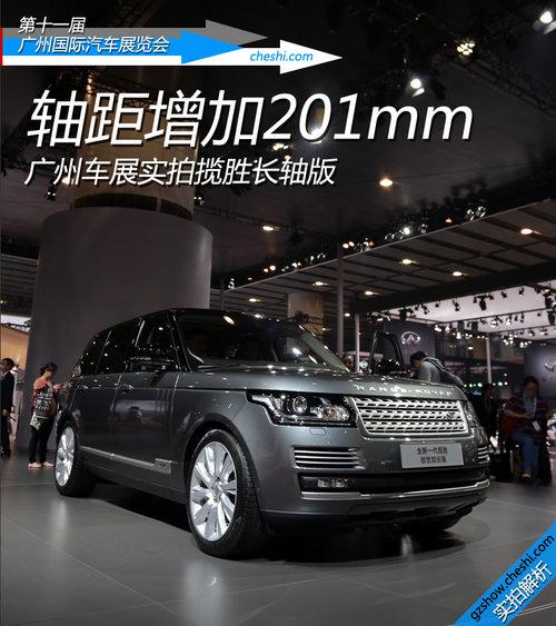 轴距增加201mm 广州车展实拍揽胜长轴版